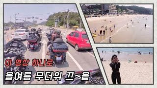 할리데이비슨그룹투어/만리포해수욕장/샤부샤부/해변의여인/…