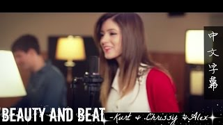 ►Beauty and Beat《美女與節奏》- Alex Goot, Kurt Schneider, and Chrissy Costanza Cover 中文字幕 thumbnail