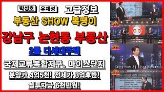 [부동산투자]  강남 논현동 2룸 소액투자 물건 - 박…