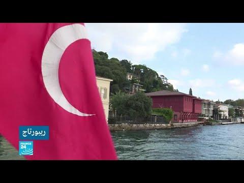 تركيا: قصور البوسفور للبيع وأثرياء الخليج أول الزبائن  - نشر قبل 8 دقيقة