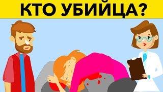 10 ПРОСТЕЙШИХ ЗАГАДОК, КОТОРЫЕ РЕШАТ ТОЛЬКО УМНЫЕ