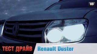 Рено Дастер Честный тест драйв Renault Duster(Честный тест драйв Renault Duster Группа ВКонтакт https://vk.com/public62302880 Сайт http://www.htdrive.ru/ Форум http://www.htdrive.ru/forum/ Фейсбук..., 2015-02-11T17:53:38.000Z)