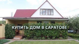 Купить  дом  в Саратове. Дом в черте города вблизи от Волги. Дом с плодоносящим садом.