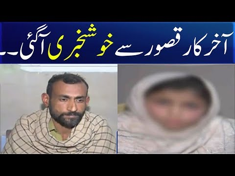 7-year-old Sania, missing from Kasur, handed her to her parents