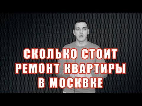 Цена ремонта 1 метра! Сколько стоит ремонт квартиры в Москве в 2018 году?