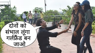 Girlfriend Ban Jao Dono Ko Adjustment Kar Lunga Prank On Cute Girl By Desi Boy With Twist