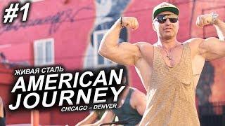 Американское Путешествие: Чикаго-Денвер