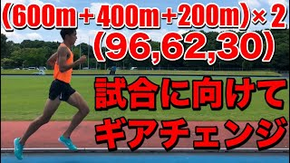 1500mのレースに向けてインターバル練習!調子が上がらない中、どう練習を乗り切るのか【陸上】【running】