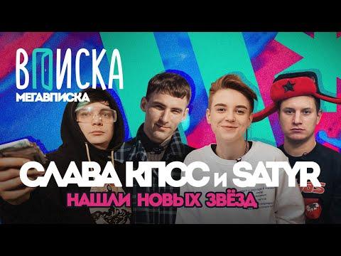 Вписка: Слава КПСС и Satyr нашли новых звёзд (PALC Vs Lonely Star)