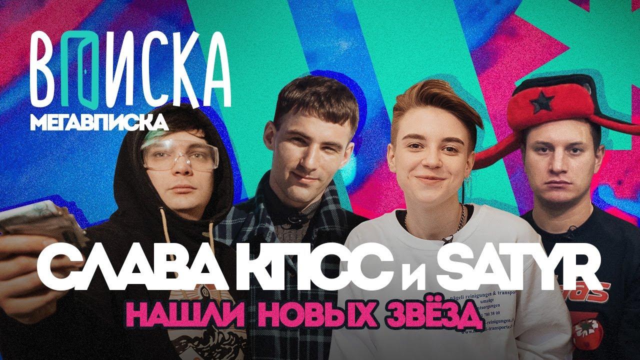 Вписка: (27.03.2020) Слава КПСС и Satyr нашли новых звёзд