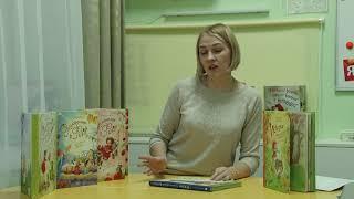 Обзор детской художественной литературы