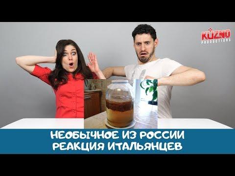 Необычное из России-реакция