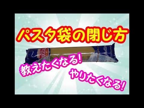【家事 裏ワザ 効率化 時短テク】パスタの袋の閉じ方!そうめん、うどん、お蕎麦にもつかえる!