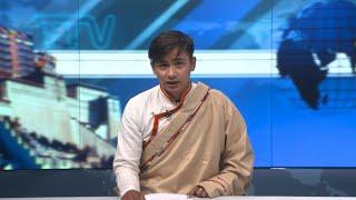 བོད་ཀྱི་བརྙན་འཕྲིན་གྱི་ཉིན་རེའི་གསར་འགྱུར། ༢༠༢༡།༦།༢༡ Tibet TV Daily News-June.21, 2021