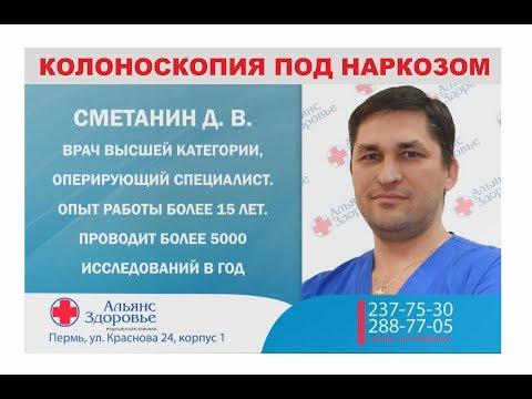 Колоноскопия. Колоноскопия кишечника. Колоноскопия под наркозом. Колоноскопия Пермь