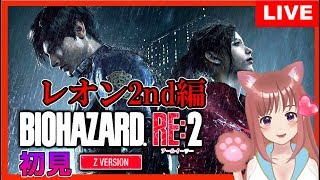 [LIVE] 【バイオRE2】バイオハザードRE2 レオン裏編 初見【女性実況】RESIDENT EVIL 2 Remeke
