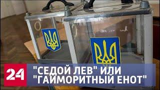 Выборы на Украине 2019: хронология событий  - Россия 24