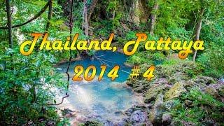 Отдых в Тайланд, Паттайя, Erawan Waterfall #4 (october 2014 GoPro Edition)(Понравилось видео? Подпишись и поставб лайк; http://bit.ly/1Dxw8gH Лучшая медиасеть, Моя партнерка: http://bit.ly/1GZYiEx Продо..., 2014-12-06T12:01:42.000Z)
