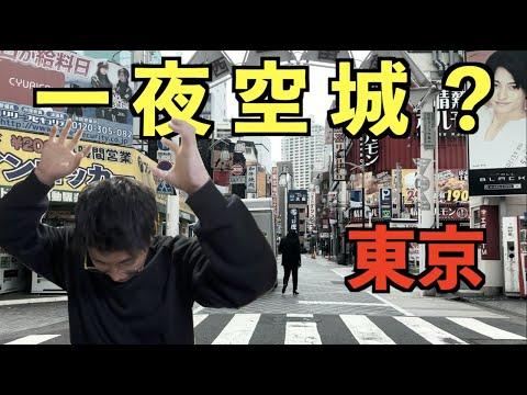 日本東京疫情現狀,日本年輕人居然覺得蹦迪能把新冠蹦走?城都空了你在蹦一個我看看!  11区小豪的故事