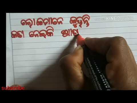 Odia Shayari Tu Maaa Janama Kabita  Sa Whatsapp Satasa