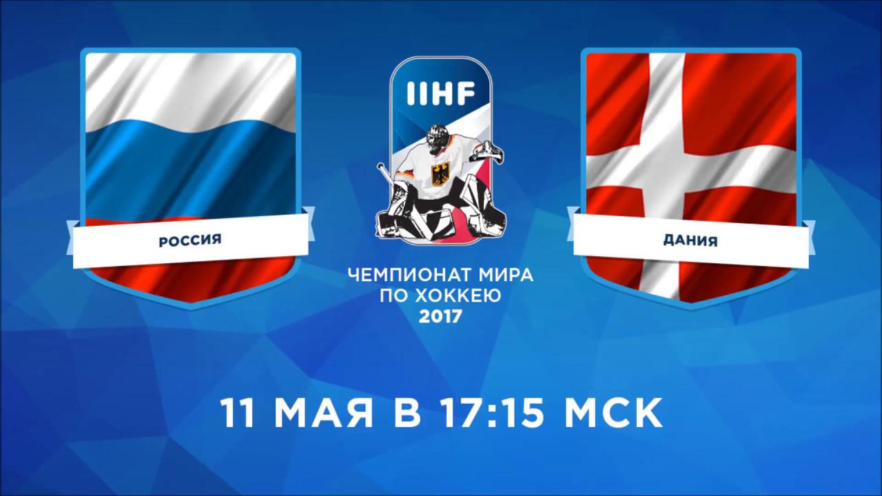 Прогноз на матч Россия - Дания