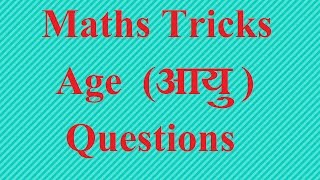 Age  (आयु )  Questions Tricks  , Maths Tricks , MP POLICE EXAM