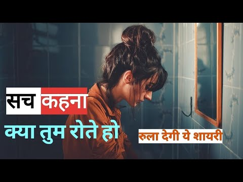 Sad Shayari - Hindi Shayari || A Heart Touching Shayari After Watch You Will Cry || Hindi Quotes