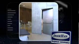 видео Дверные системы DoorHan
