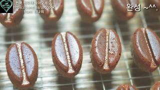 #414. 퀸 냄비로 만든 커피콩빵.