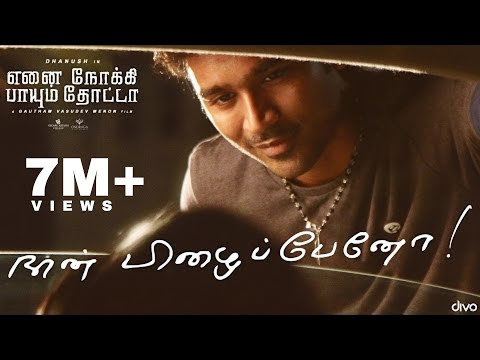 Naan Pizhaippeno Song Lyrics From Enai Noki Paayum Thota