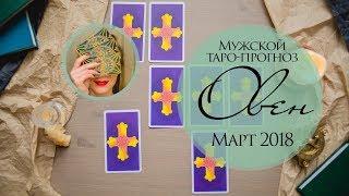 Мужской таро прогноз Овен МАРТ 2018