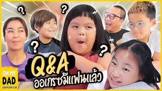 Q&A ตอบคำถามทุกคน สนุกสนาน ฮากว่าเดิม l OH MY DAD & เดอะ 4 ออ EP.303