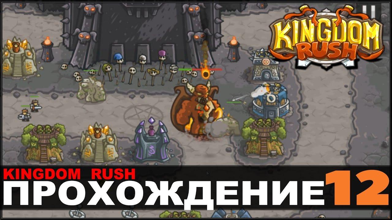 Прохождение Kingdom Rush - ANCIENT NECROPOLIS - Очень сложный .