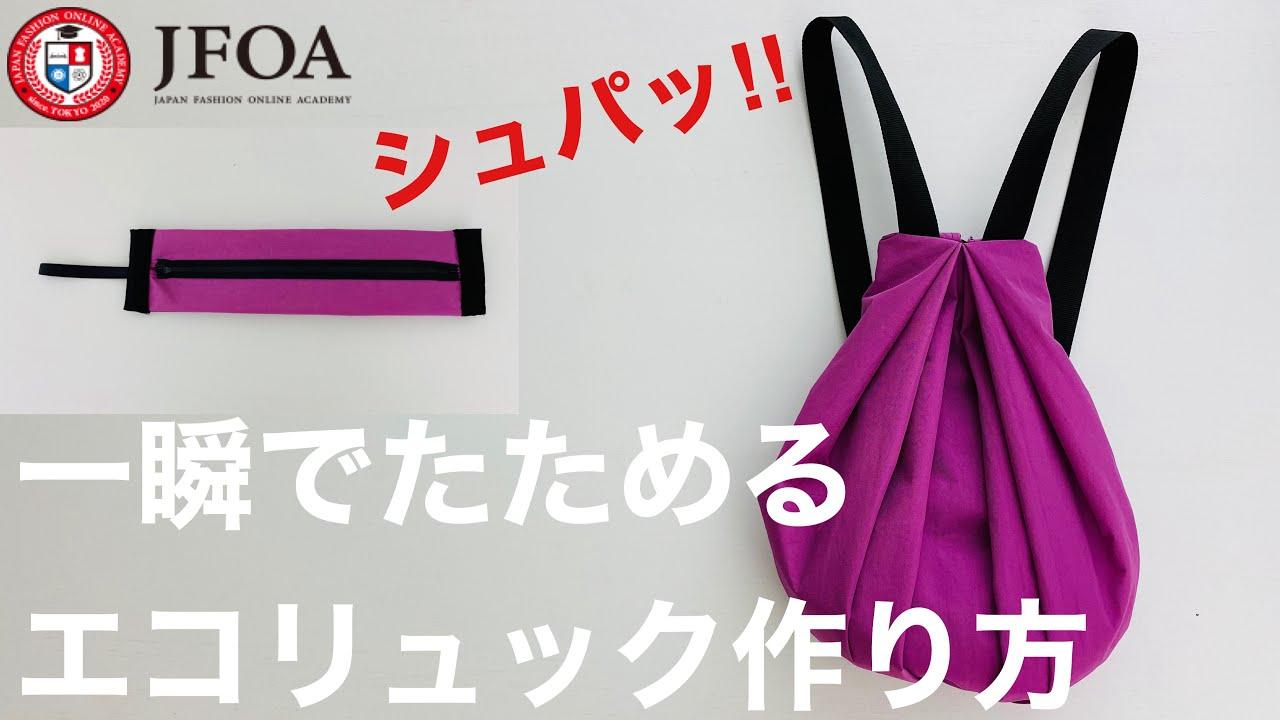 #09 【シュパッとたためる】リュックサック型エコバッグの簡単な作り方
