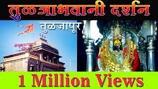 Tuljabhavani Devi- Solapur