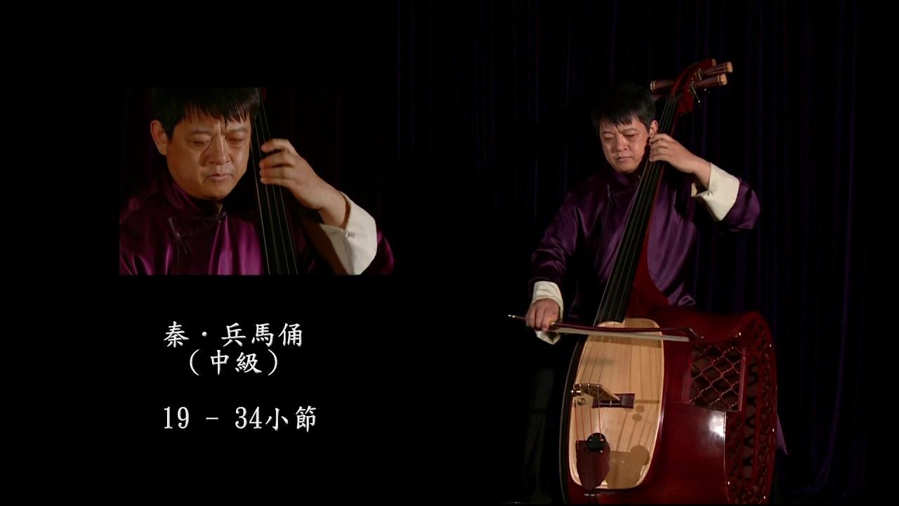 賽馬會中國音樂教育及推廣計劃 - 普及版樂譜系列樂曲示範片段 - 低音革胡示範 - YouTube