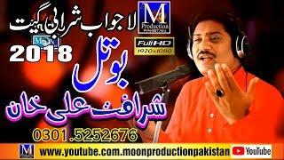 Meda Yar Lame Da Shrafat Ali Khan Baloch Moon Studio Pakistan