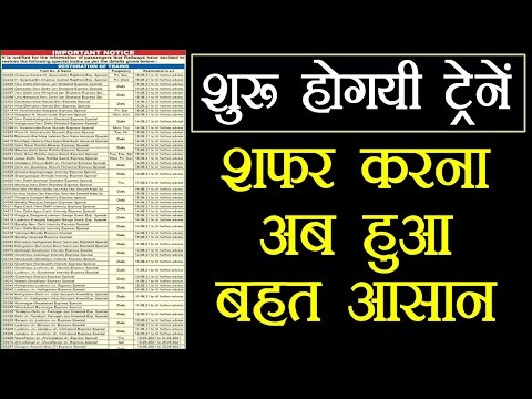 Railway new trains || Indian rail time table || Cancelled tr