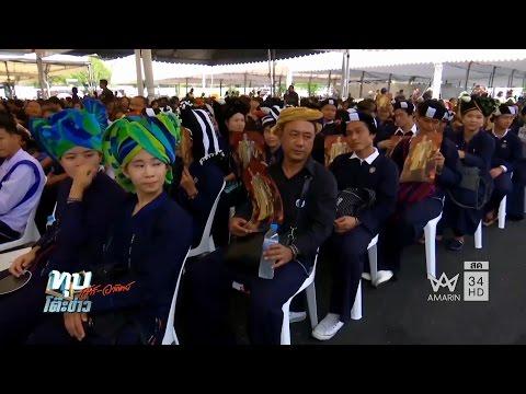 ทุบโต๊ะข่าว:แน่นสนามหลวง!ชาวเผ่าปะโอกว่า300เผยชีวิตดีเพราะในหลวง-นายเรืออากาศร่วมจิตอาสา 20/11/59