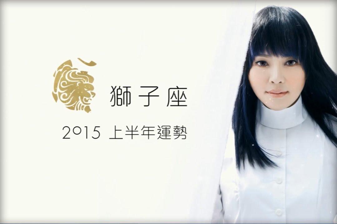 2015上半年[獅子座]運勢 - 唐立淇星座運勢   Doovi