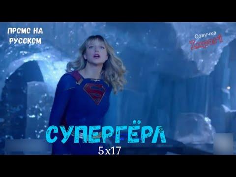 Супергёрл 5 сезон 17 серия / Supergirl 5x17 / Русское промо