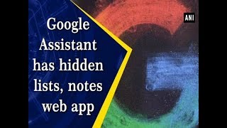 Google Assistant has hidden lists, notes web app - #Technology News