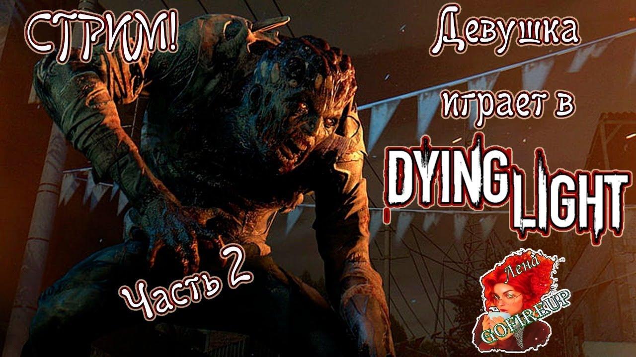 Девушка играет в Dying Light - Стрим - Часть 1 - Начало!