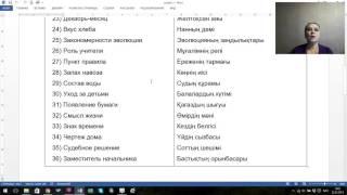 Современный казахский Урок 4 Часть 1 Новые слова
