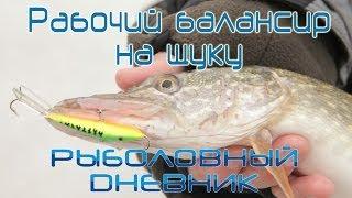 Рабочий балансир на щуку Lucky John FIN 5 : Рыболовный дневник