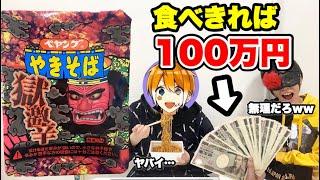 食べきれば100万円‼️極激辛ペヤングやきそばチャレンジしたら耳が聞こえなくなりました😱