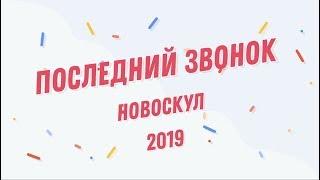"Последний звонок 2019 МАОУ ""Гимназия Новоскул"" (г. Великий Новгород)"