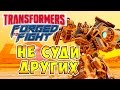 Transformers Forged To Fight (Трансформеры Закаленные в Бою) - ч.10 - Не суди других