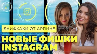 КАК РАСКРУТИТЬ ИНСТАГРАМ. Новые фишки и алгоритмы продвижения аккаунта в Instagram от Арпине 6+