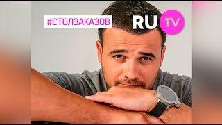 EMIN - Стол Заказов RU.TV 23.03.2016 - Премьера